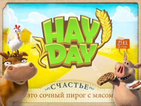 hay-day-screen-5