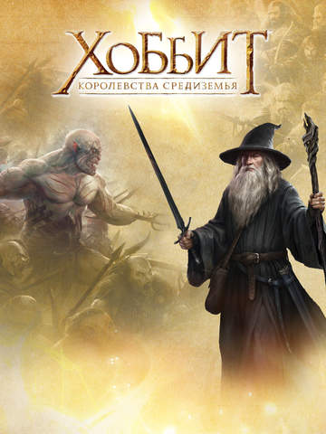 Hobbit - King of Middle-Earth для Android/iOS