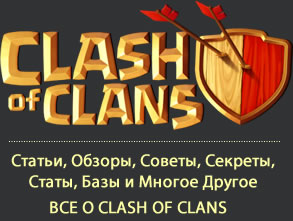 Все о Clash of Clans